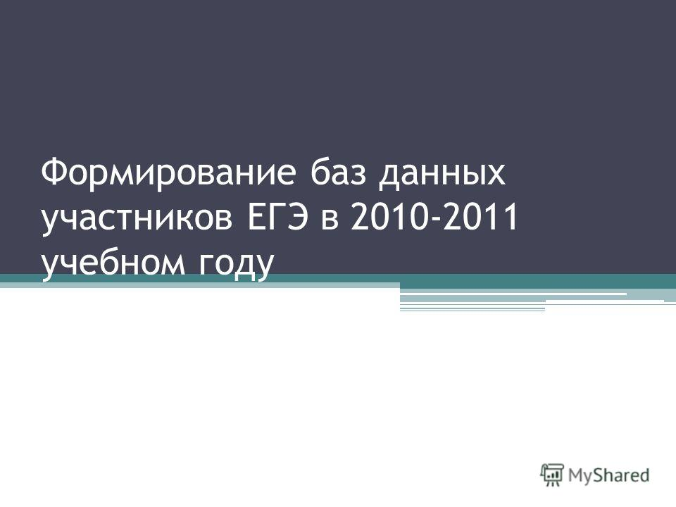 Формирование баз данных участников ЕГЭ в 2010-2011 учебном году