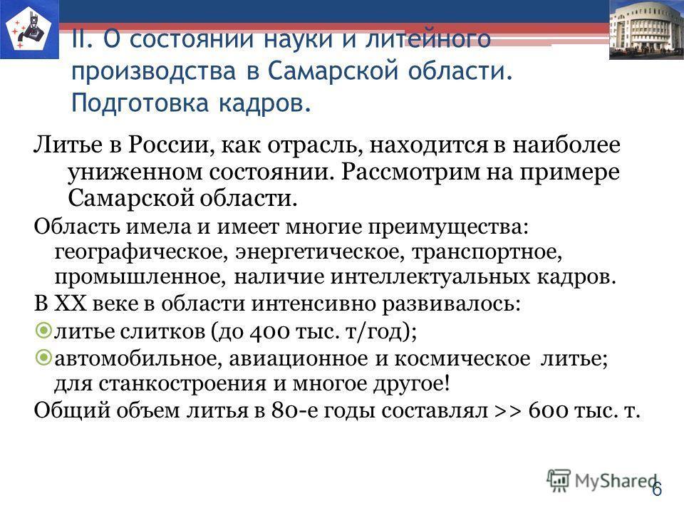 II. О состоянии науки и литейного производства в Самарской области. Подготовка кадров. Литье в России, как отрасль, находится в наиболее униженном состоянии. Рассмотрим на примере Самарской области. Область имела и имеет многие преимущества: географи