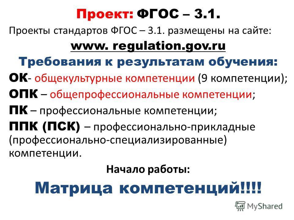 Проект: ФГОС – 3.1. Проекты стандартов ФГОС – 3.1. размещены на сайте: www. regulation.gov.ru Требования к результатам обучения: ОК - общекультурные компетенции (9 компетенции); ОПК – общепрофессиональные компетенции; ПК – профессиональные компетенци