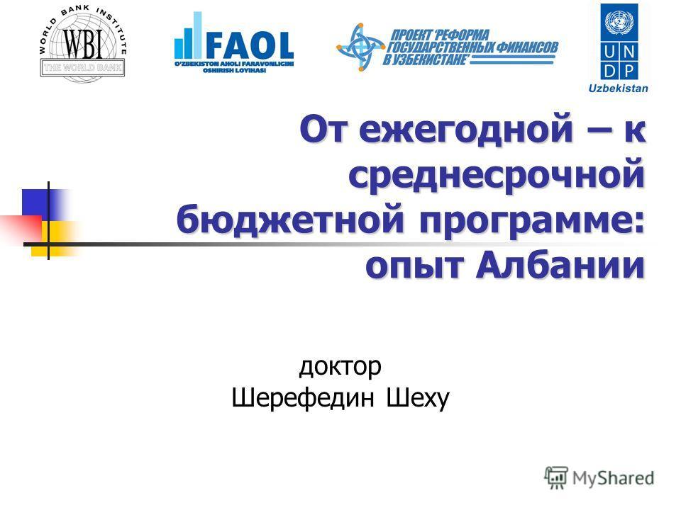 От ежегодной – к среднесрочной бюджетной программе: опыт Албании доктор Шерефедин Шеху
