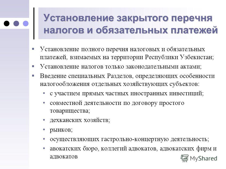 Установление закрытого перечня налогов и обязательных платежей Установление полного перечня налоговых и обязательных платежей, взимаемых на территории Республики Узбекистан; Установление налогов только законодательными актами; Введение специальных Ра
