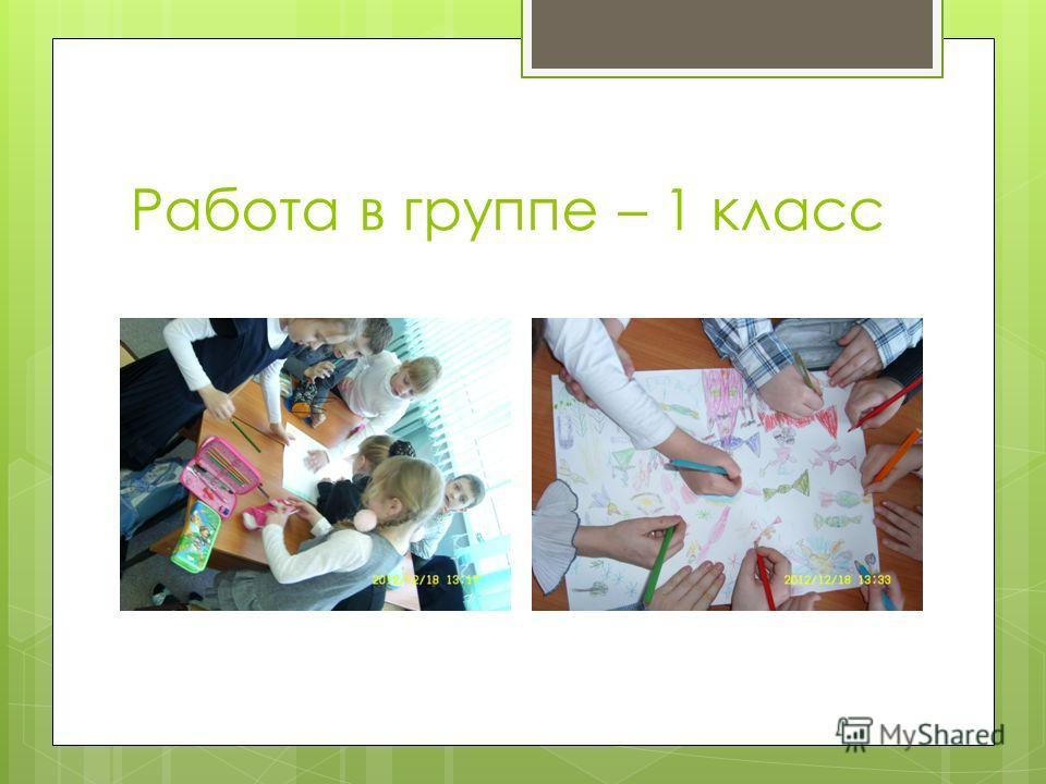 Работа в группе – 1 класс