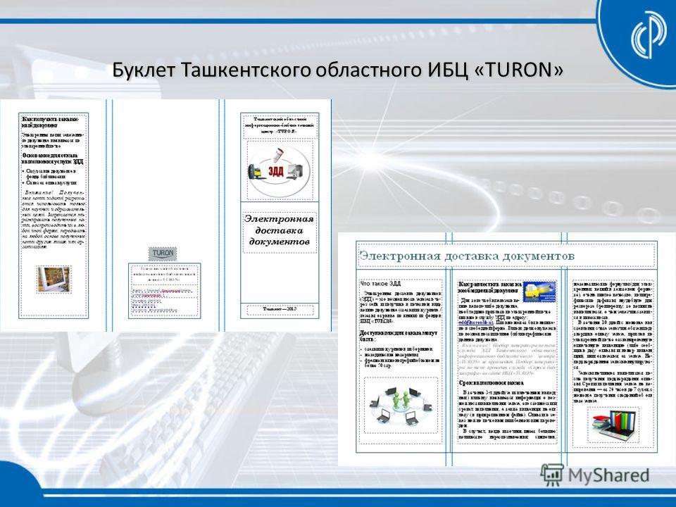 Буклет Ташкентского областного ИБЦ «TURON»