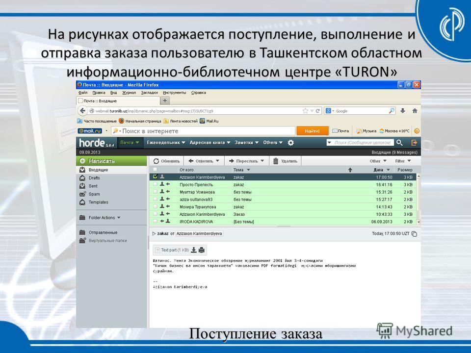 На рисунках отображается поступление, выполнение и отправка заказа пользователю в Ташкентском областном информационно-библиотечном центре «TURON» Поступление заказа