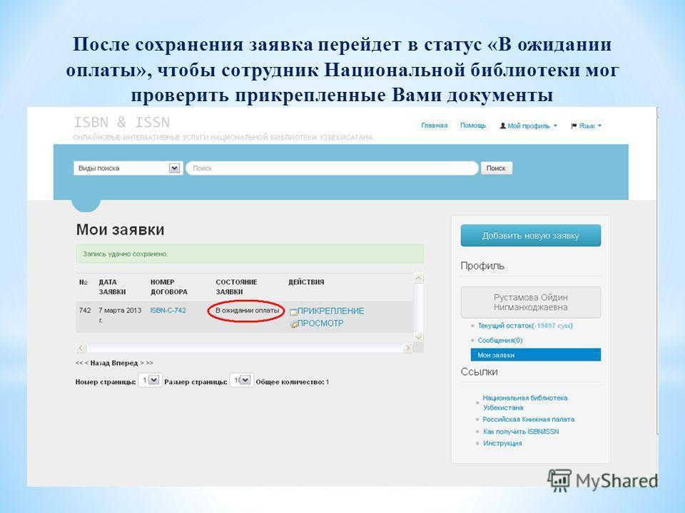 После сохранения заявка перейдет в статус «В ожидании оплаты», чтобы сотрудник Национальной библиотеки мог проверить прикрепленные Вами документы