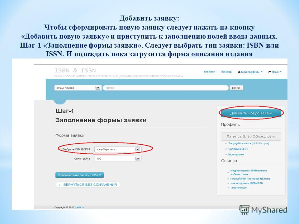 Добавить заявку: Чтобы сформировать новую заявку следует нажать на кнопку «Добавить новую заявку» и приступить к заполнению полей ввода данных. Шаг-1 «Заполнение формы заявки». Следует выбрать тип заявки: ISBN или ISSN. И подождать пока загрузится фо