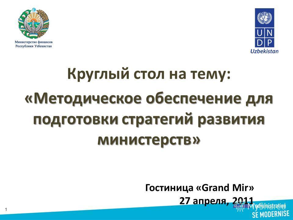 11 Гостиница «Grand Mir» 27 апреля, 2011 Круглый стол на тему: «Методическое обеспечение для подготовки стратегий развития министерств»