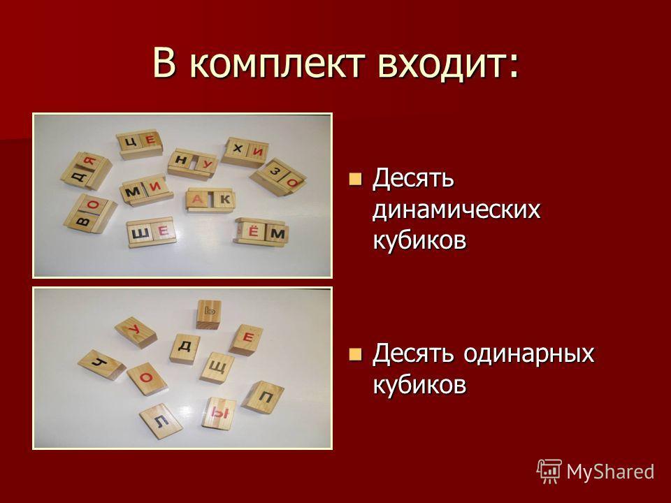 В комплект входит: Десять динамических кубиков Десять динамических кубиков Десять одинарных кубиков Десять одинарных кубиков