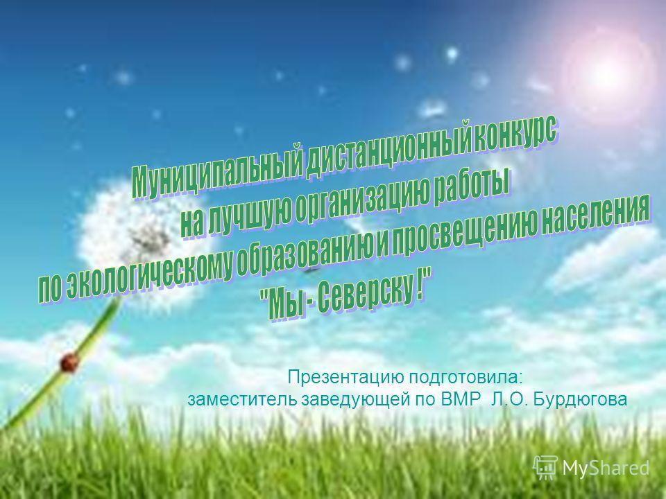 Презентацию подготовила: заместитель заведующей по ВМР Л.О. Бурдюгова
