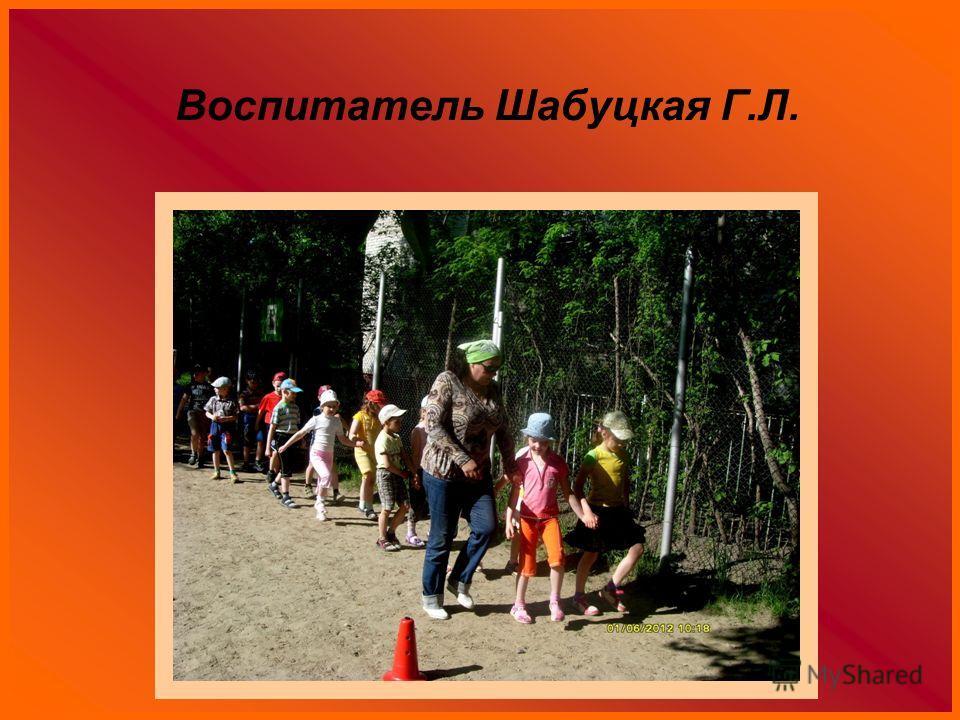 Воспитатель Шабуцкая Г.Л.