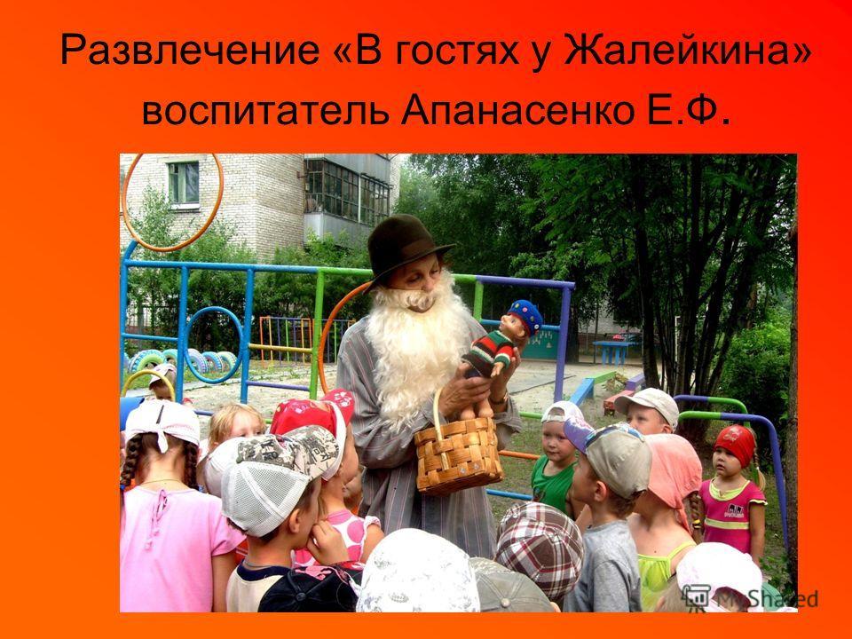 Развлечение «В гостях у Жалейкина» воспитатель Апанасенко Е.Ф.