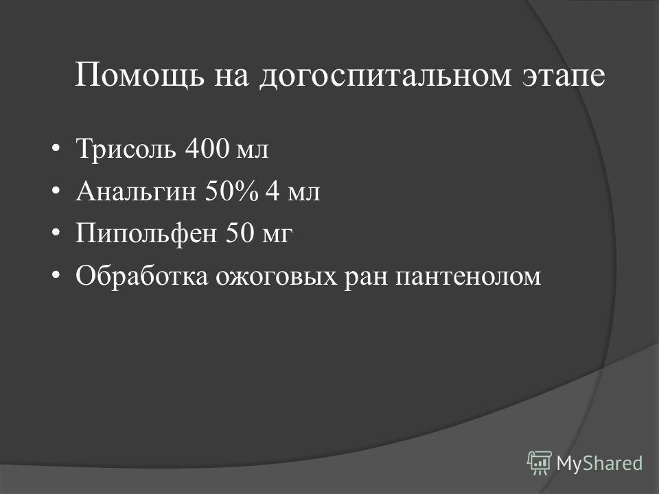 Помощь на догоспитальном этапе Трисоль 400 мл Анальгин 50% 4 мл Пипольфен 50 мг Обработка ожоговых ран пантенолом
