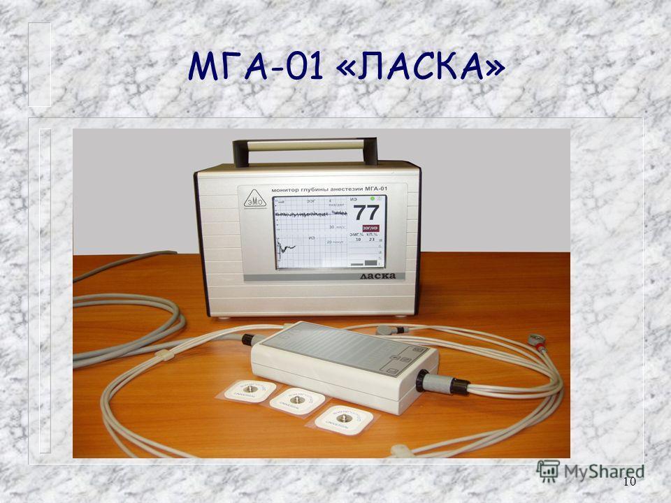 10 МГА-01 «ЛАСКА»