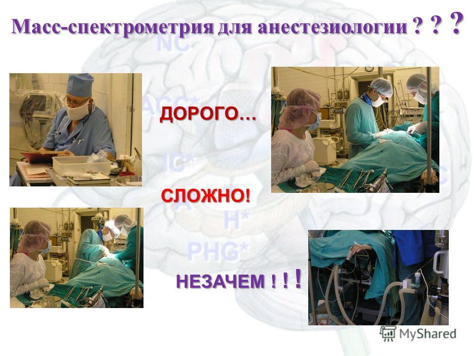 Масс-спектрометрия для анестезиологии ? ? ? ДОРОГО… НЕЗАЧЕМ ! ! ! СЛОЖНО! Масс-спектрометрия для анестезиологии5