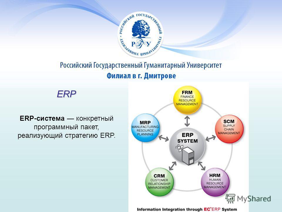 ERP ERP-система конкретный программный пакет, реализующий стратегию ERP.