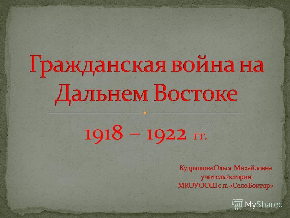 1918 – 1922 гг.