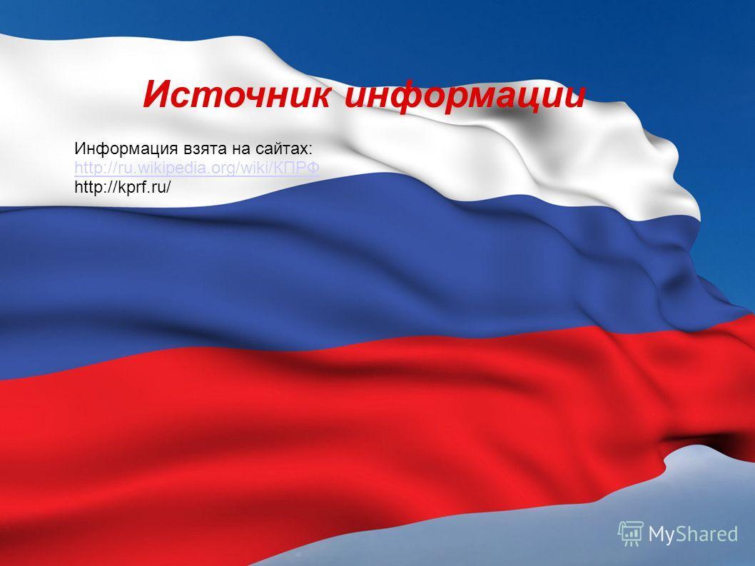 Источник информации Информация взята на сайтах: http://ru.wikipedia.org/wiki/КПРФ http://kprf.ru/