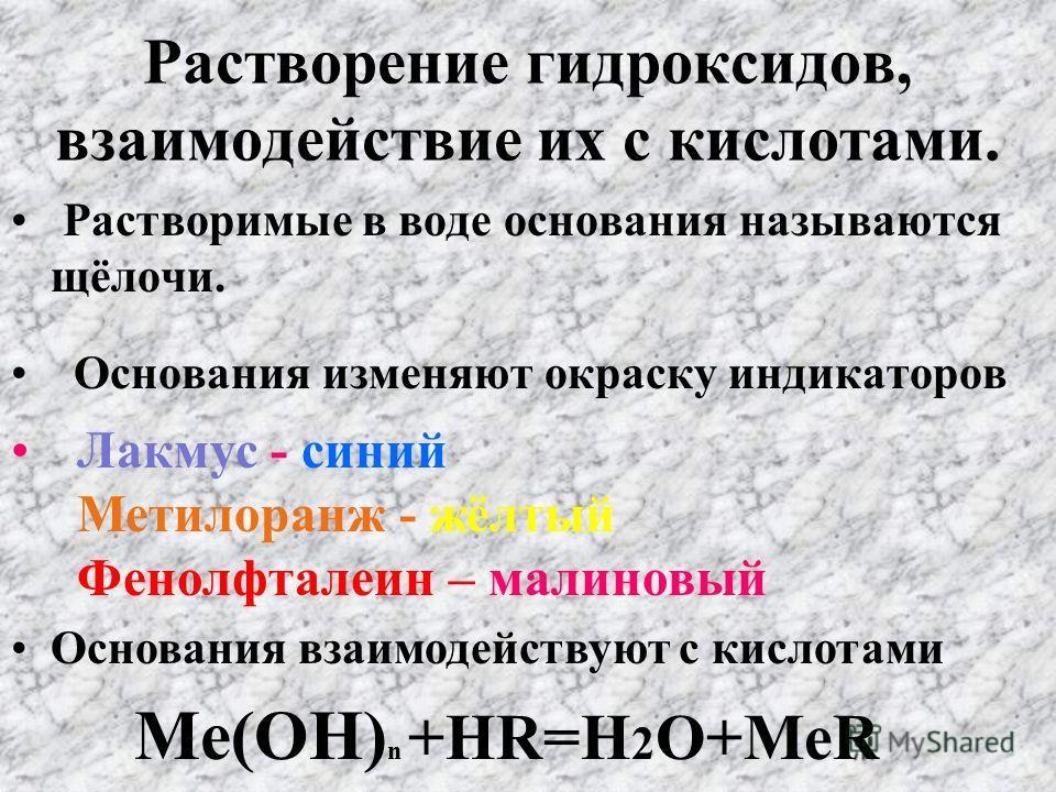 Растворение гидроксидов, взаимодействие их с кислотами. Растворимые в воде основания называются щёлочи. Основания изменяют окраску индикаторов Лакмус - синий Метилоранж - жёлтый Фенолфталеин – малиновый Основания взаимодействуют с кислотами Ме(ОН) n
