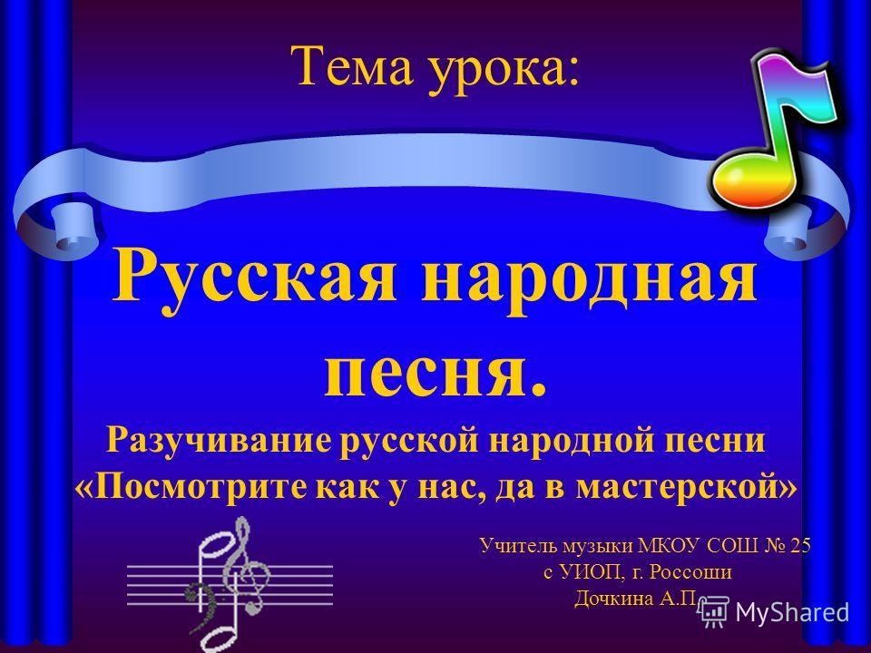 Бесплатно скачать русскую народную музыку на компьютер
