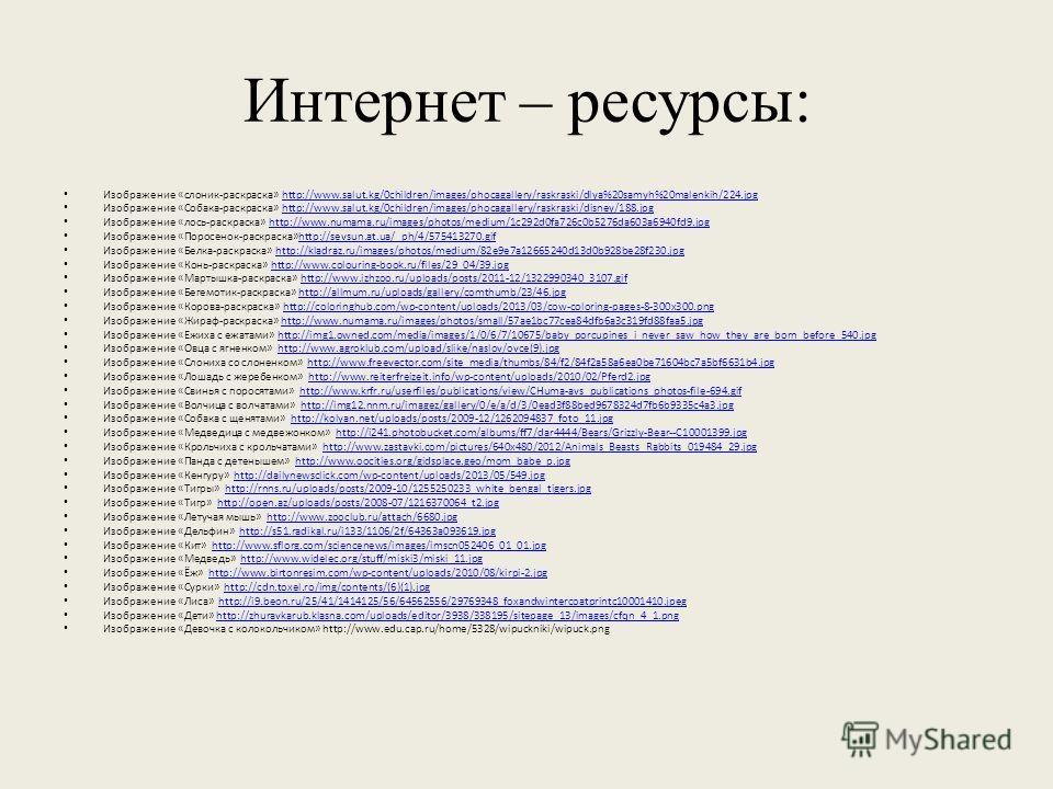Интернет – ресурсы: Изображение «слоник-раскраска» http://www.salut.kg/0children/images/phocagallery/raskraski/dlya%20samyh%20malenkih/224.jpghttp://www.salut.kg/0children/images/phocagallery/raskraski/dlya%20samyh%20malenkih/224. jpg Изображение «Со