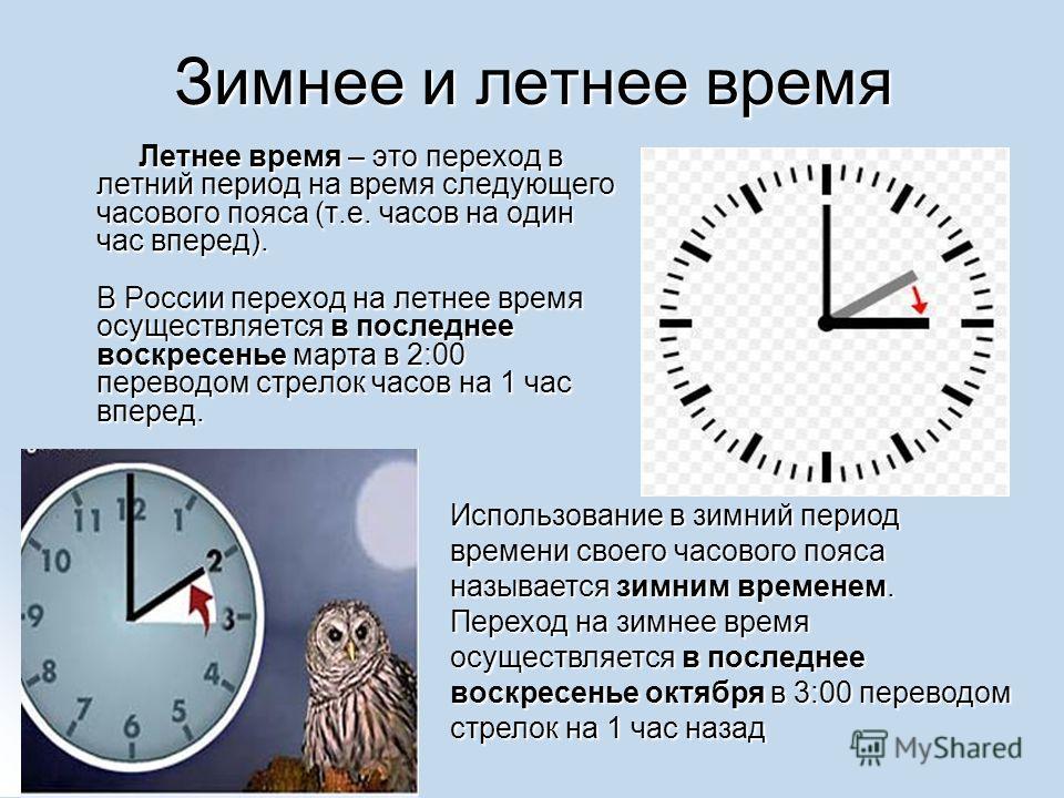 Зимнее и летнее время Летнее время – это переход в летний период на время следующего часового пояса (т.е. часов на один час вперед). В России переход на летнее время осуществляется в последнее воскресенье марта в 2:00 переводом стрелок часов на 1 час