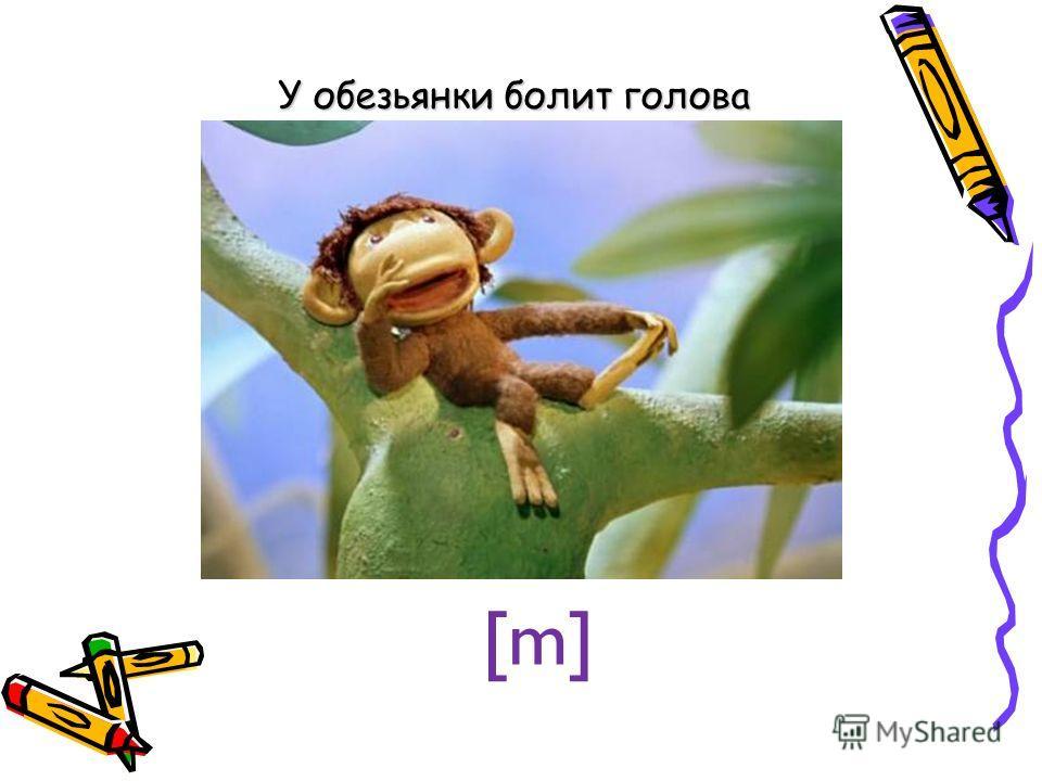 У обезьянки болит голова [m]