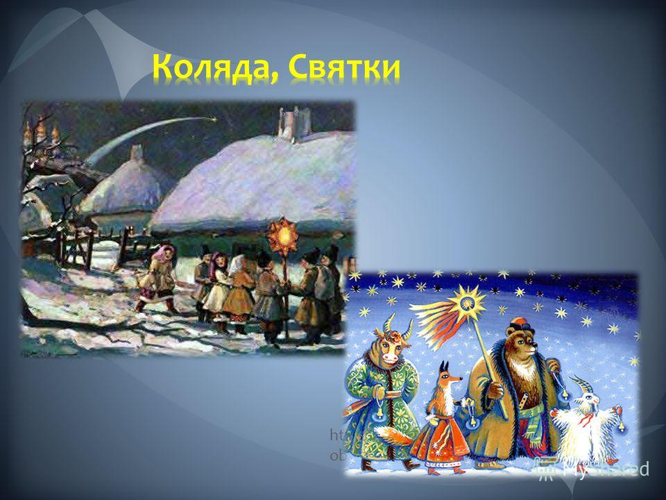 http://gifakt.ru/archives/index/slavyanskie- obryady-rodovogo-kruga-prazdniki/