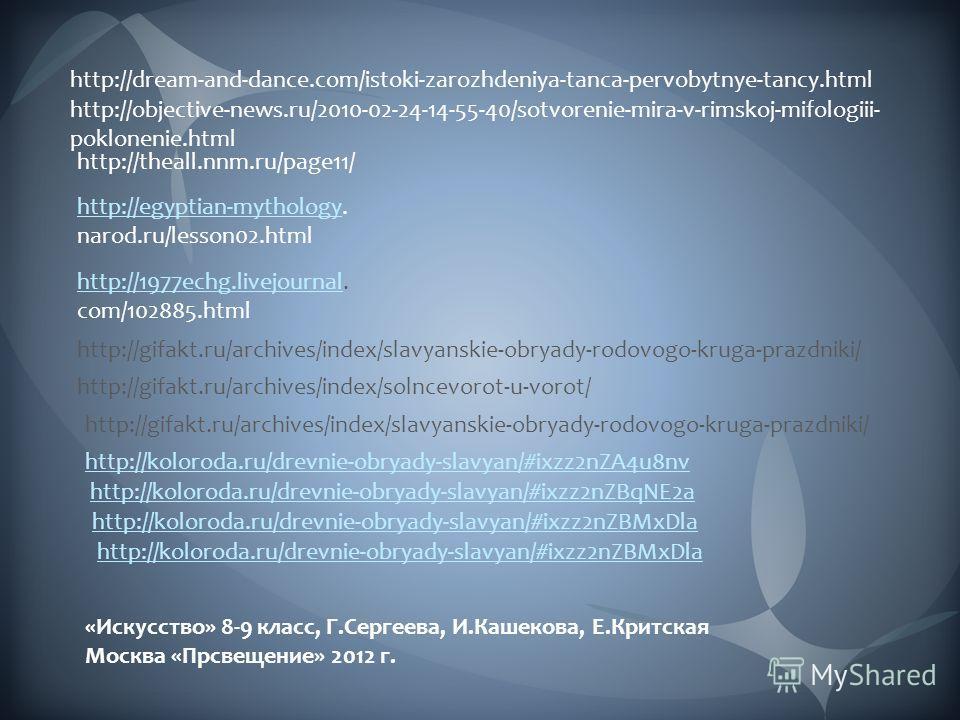 http://dream-and-dance.com/istoki-zarozhdeniya-tanca-pervobytnye-tancy.html http://theall.nnm.ru/page11/ http://egyptian-mythologyhttp://egyptian-mythology. narod.ru/lesson02. html http://1977echg.livejournalhttp://1977echg.livejournal. com/102885. h