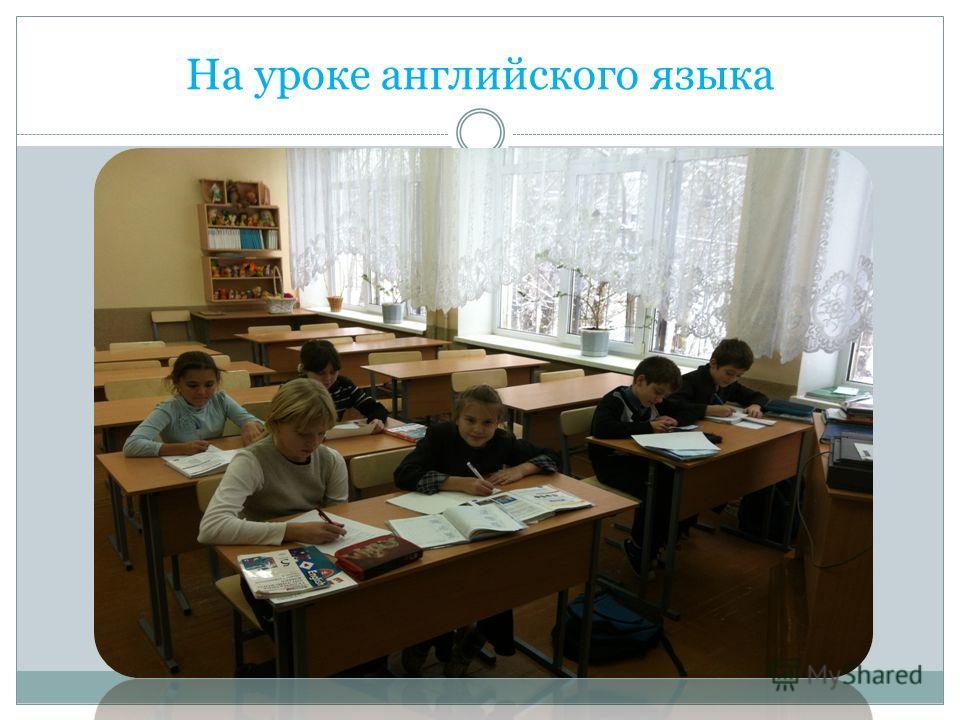 На уроке английского языка