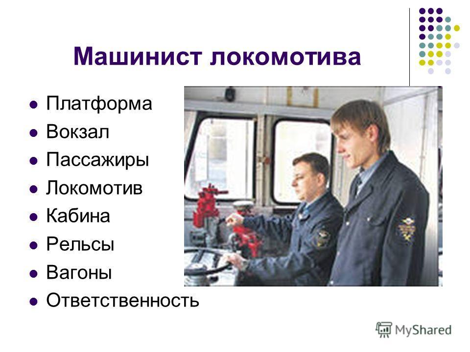 Машинист локомотива Платформа Вокзал Пассажиры Локомотив Кабина Рельсы Вагоны Ответственность