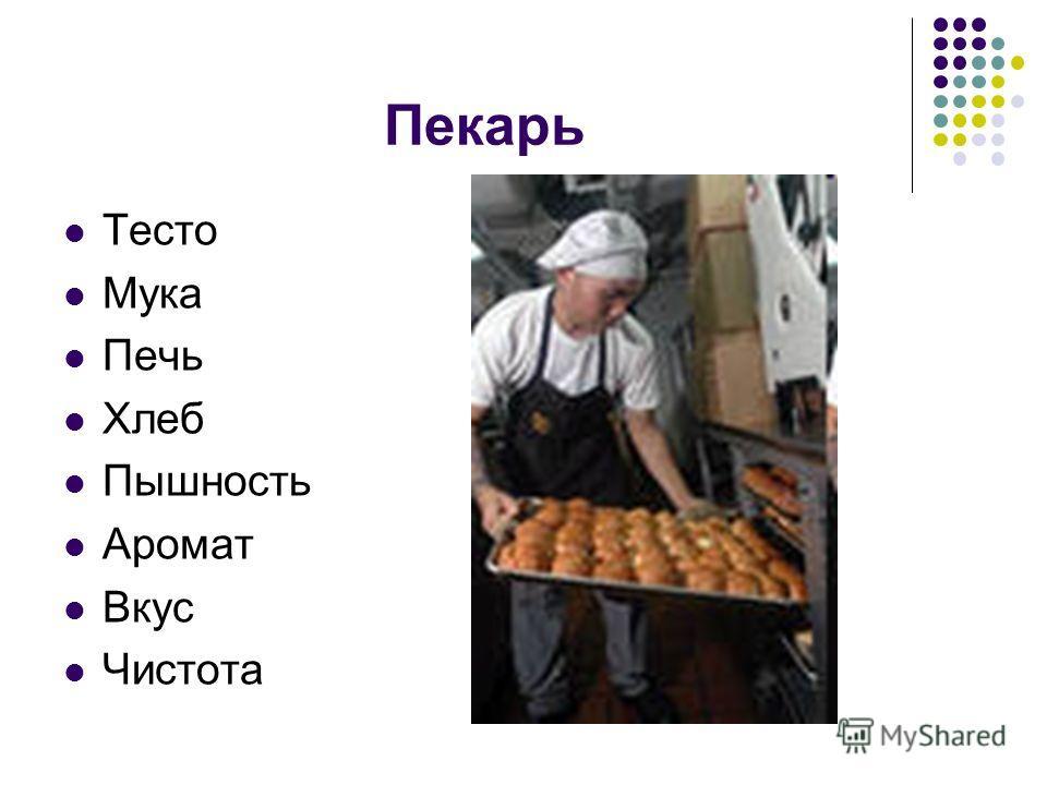 Пекарь Тесто Мука Печь Хлеб Пышность Аромат Вкус Чистота