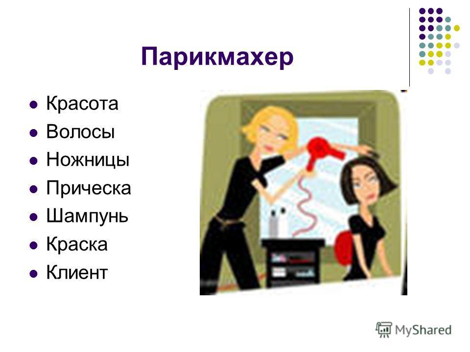 Парикмахер Красота Волосы Ножницы Прическа Шампунь Краска Клиент