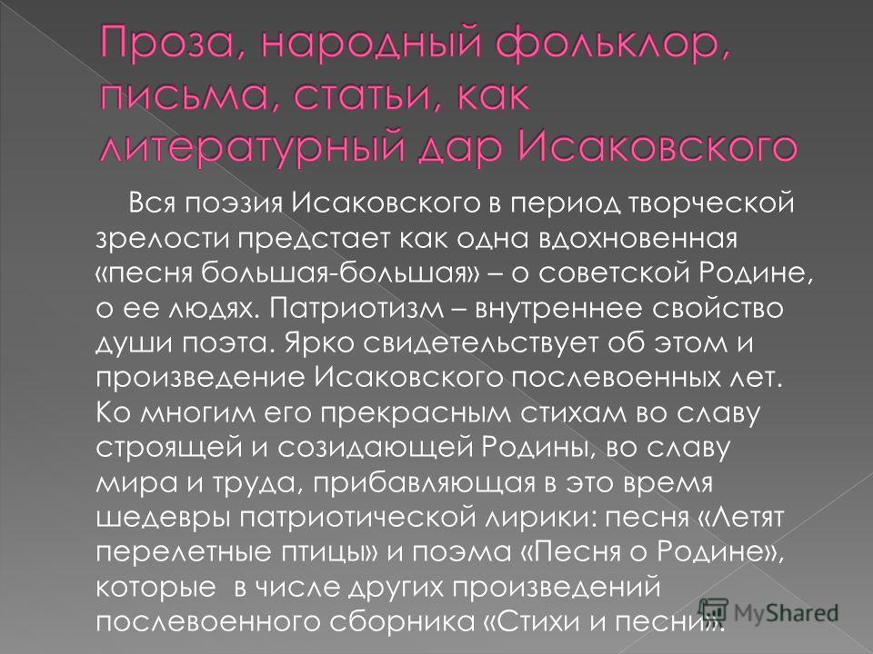 Вся поэзия Исаковского в период творческой зрелости предстает как одна вдохновенная «песня большая-большая» – о советской Родине, о ее людях. Патриотизм – внутреннее свойство души поэта. Ярко свидетельствует об этом и произведение Исаковского послево