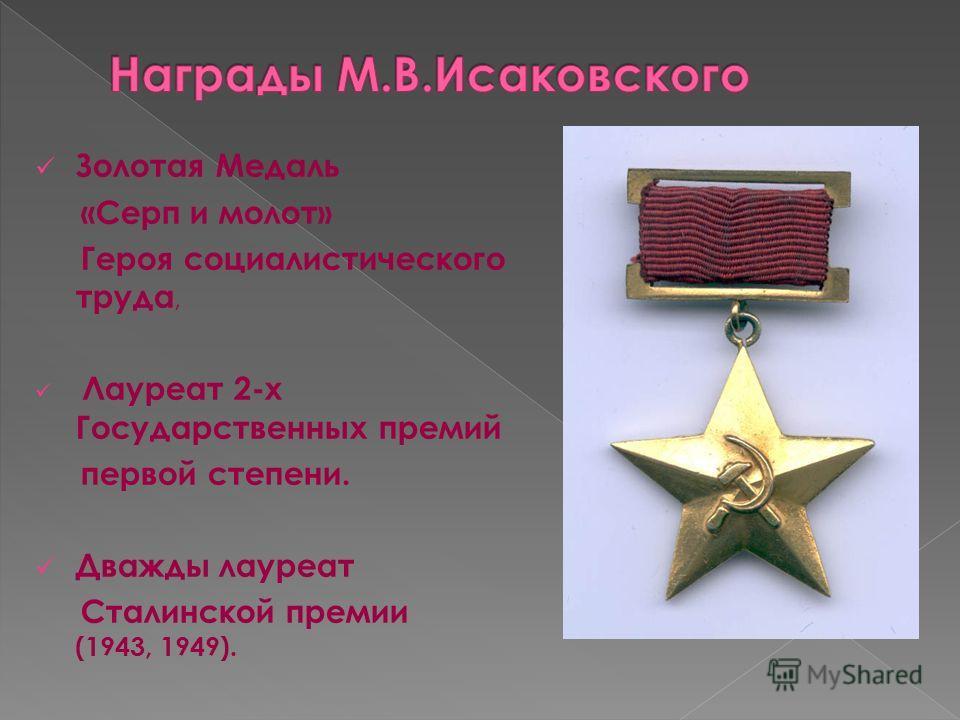 Золотая Медаль «Серп и молот» Героя социалистического труда, Лауреат 2-х Государственных премий первой степени. Дважды лауреат Сталинской премии (1943, 1949).