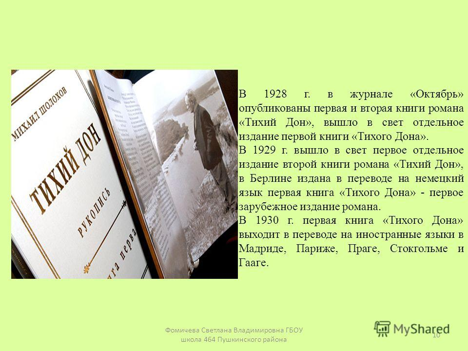 В 1928 г. в журнале «Октябрь» опубликованы первая и вторая книги романа «Тихий Дон», вышло в свет отдельное издание первой книги «Тихого Дона». В 1929 г. вышло в свет первое отдельное издание второй книги романа «Тихий Дон», в Берлине издана в перево