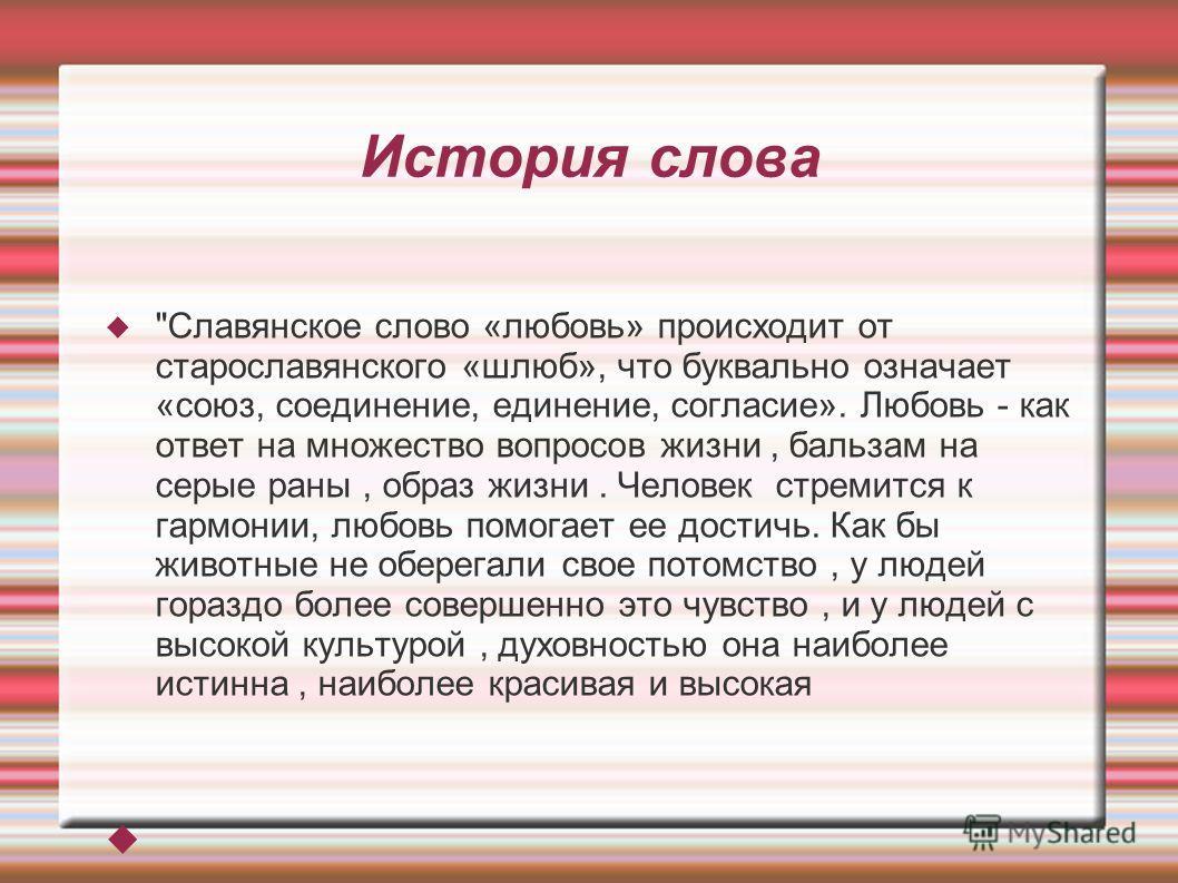 История слова