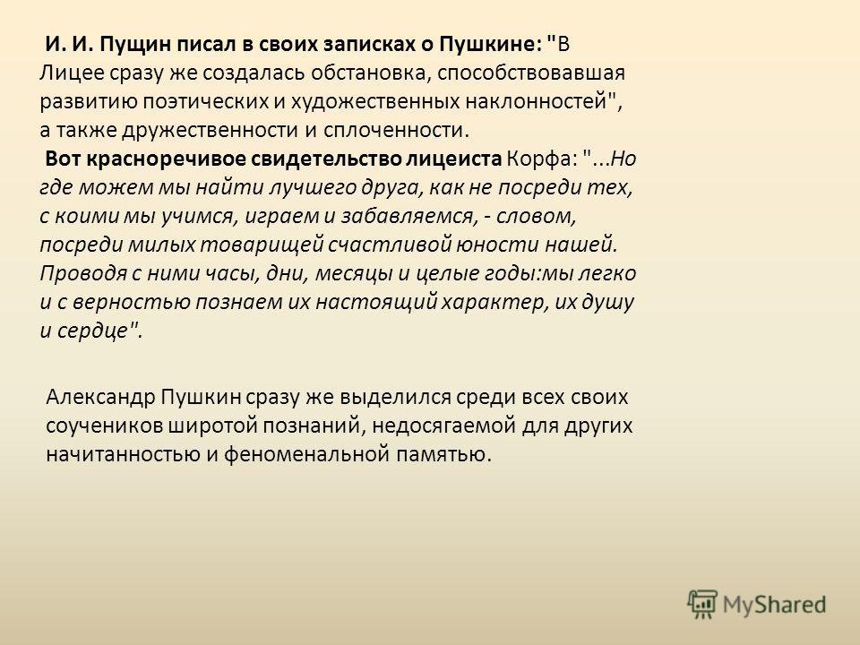 И. И. Пущин писал в своих записках о Пушкине: