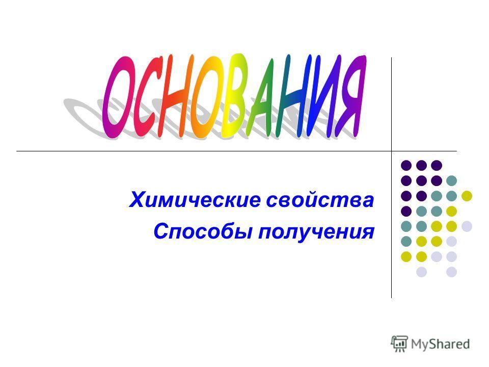 Химические свойства Способы получения