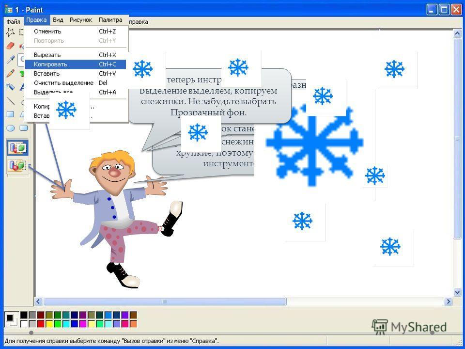Предлагаю нарисовать ещё снежинки. Рисовать инструментом Линия вы уже умеете, но снежинки маленькие и хрупкие, поэтому воспользуемся инструментом Лупа. У инструмента в настройках разные увеличения. Поэтому выбирайте сами, как вам удобнее рисовать. Ко