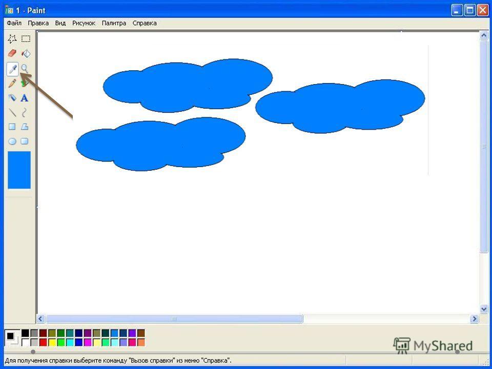Ещё есть инструмент Выбор цвета. С помощью этого инструмента можно копировать цвет любого объекта. Активизируйте его и наведя на объект, щёлкните. Затем возьмите инструмент Заливка и закрасьте нужную область.