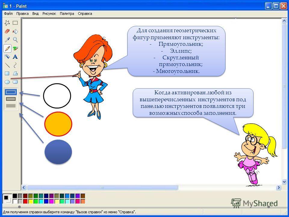 Для создания геометрических фигур применяют инструменты: -Прямоугольник; -Эллипс; -Скругленный прямоугольник; - Многоугольник. Для создания геометрических фигур применяют инструменты: -Прямоугольник; -Эллипс; -Скругленный прямоугольник; - Многоугольн