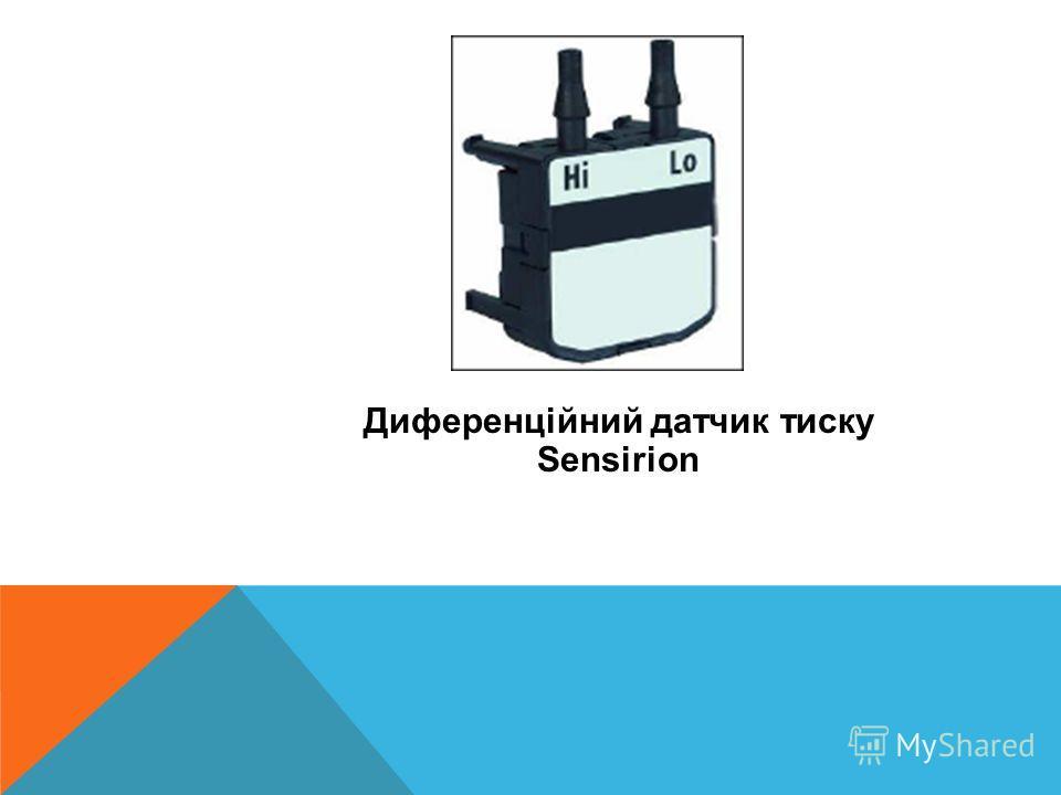 Диференційний датчик диску Sensirion