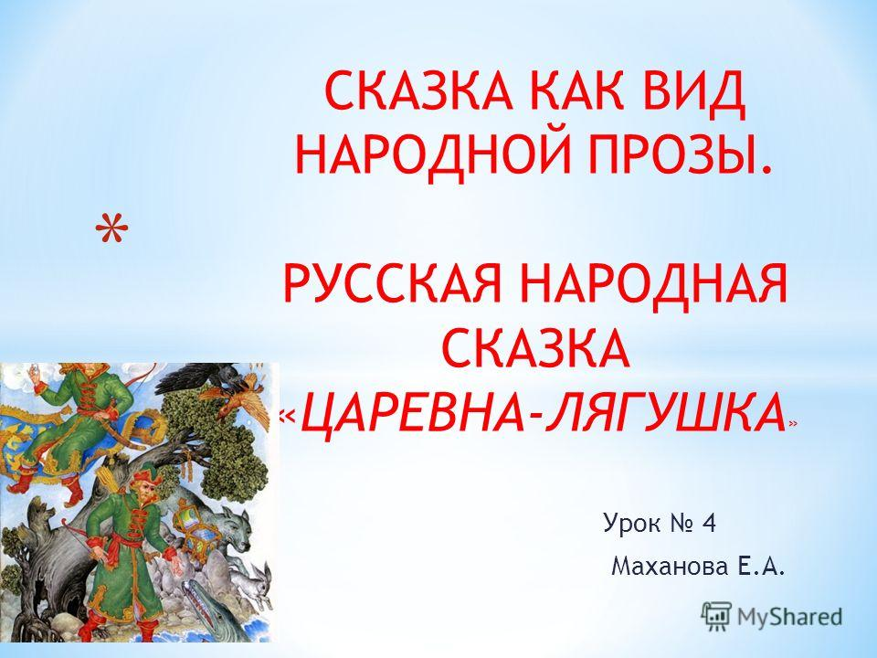 Урок 4 Маханова Е.А. СКАЗКА КАК ВИД НАРОДНОЙ ПРОЗЫ. РУССКАЯ НАРОДНАЯ СКАЗКА «ЦАРЕВНА-ЛЯГУШКА »
