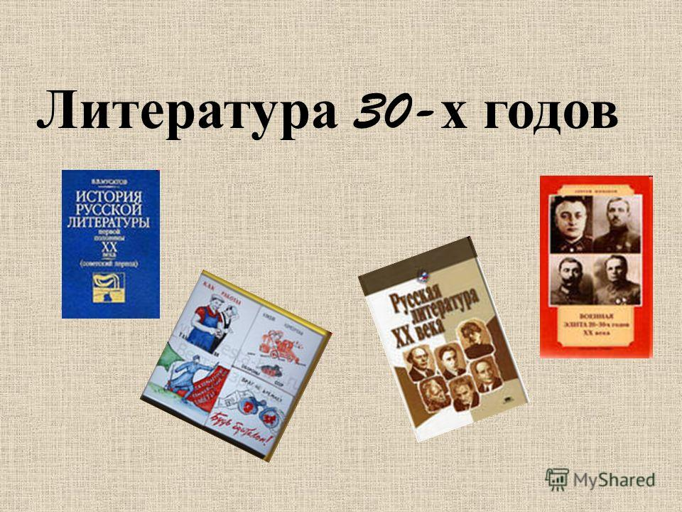 Литература 30- х годов