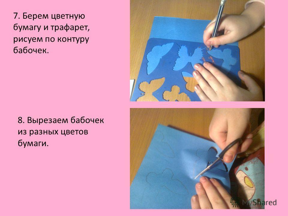 7. Берем цветную бумагу и трафарет, рисуем по контуру бабочек. 8. Вырезаем бабочек из разных цветов бумаги.