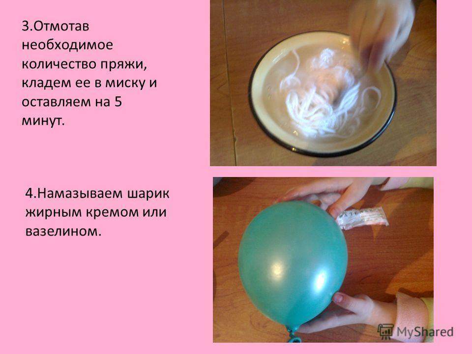 3. Отмотав необходимое количество пряжи, кладем ее в миску и оставляем на 5 минут. 4. Намазываем шарик жирным кремом или вазелином.
