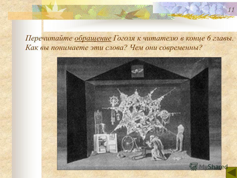 Перечитайте обращение Гоголя к читателю в конце 6 главы.обращение Как вы понимаете эти слова? Чем они современны? 11