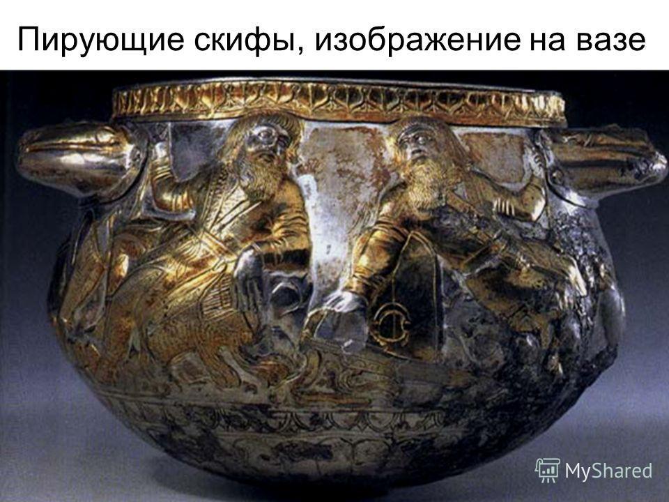 Пирующие скифы, изображение на вазе