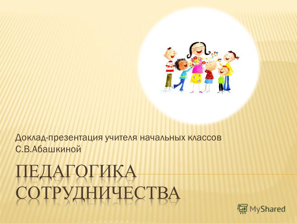 Доклад-презентация учителя начальных классов С.В.Абашкиной