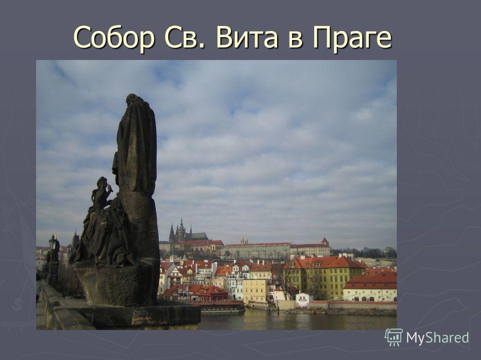 Собор Св. Вита в Праге
